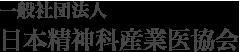 一般社団法人 日本精神科産業医協会