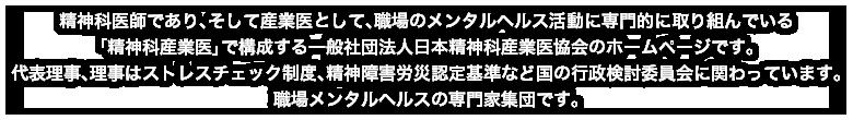精神科医師であり、そして産業界として、職場のメンタルヘルス活動に専門的に取り組んでいる「精神科産業医」で構成する一般社団法人日本精神科産業医協会のホームページです。
